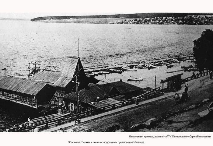 Водная станция с лодочными причалами в Ижевске. Ижевский пруд 30-е годы.