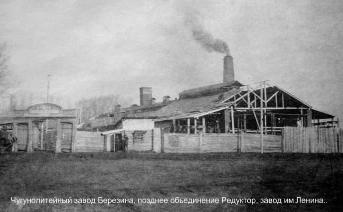 Чугунолитейный завод Березина, позднее объединение Редуктор, завод им. Ленина.