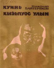 Куинь кызьпуос улын – 1980 год. Николай Семёнович Байтеряков.