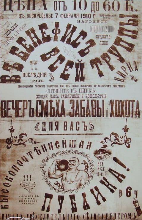 Афиша первого Ижевского цирка о представлениях февраля 1910 года Цирк Александра Григорьевича Коромыслова