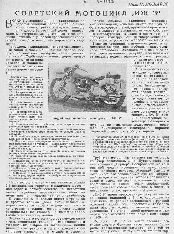 Статья П.В. Можарова о мотоцикле Иж-3, журнал За рулём, 1929 г.