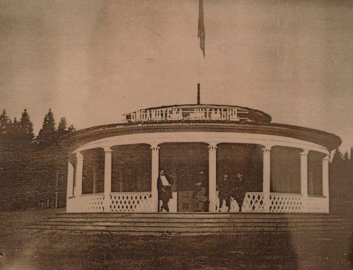 Библиотека-читальня в парке Кирова. 30-40-ые годы. Ижевск.