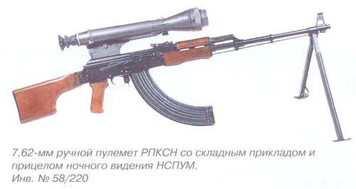 7,62 мм ручной пулемет РПКСН со складным прикладом и прицелом ночного видения НСПУМ. Инв. № 58\220