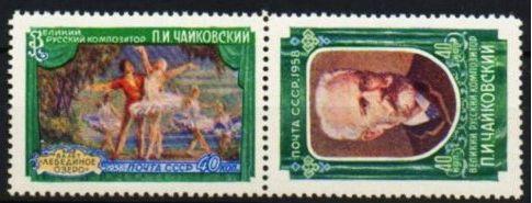Великий русский композитор П.И.Чайковский.