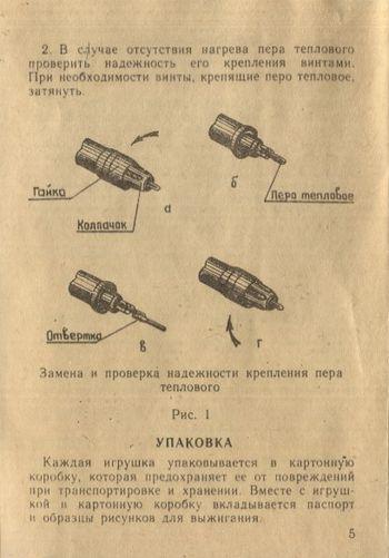 Паспорт. Игрушка электротехническая. Прибор для выжигания по дереву - Солнышко. ТО 17-92-680-84. Произведено в Удмуртии.