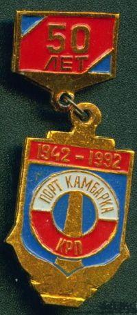 Порт КАМБАРКА 50 лет 1942-1992гг (Камское речное пароходство)