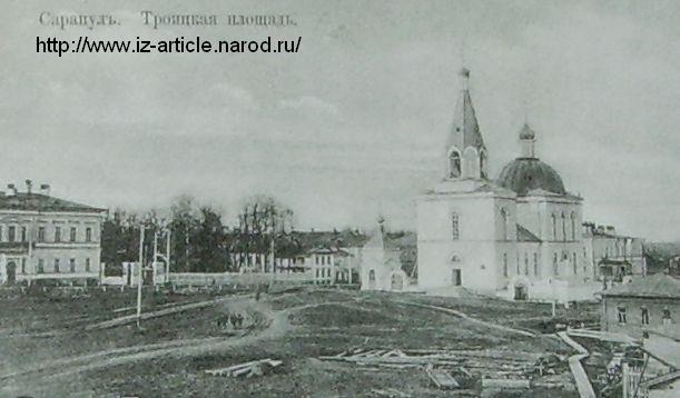 Свято-Троицкая церковь. Сарапул.