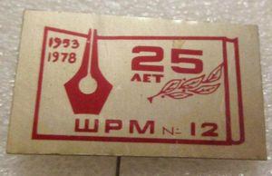 25 лет ШРМ. 1953-1978. Школа рабочей молодежи. Нагрудный значок.