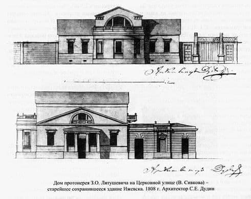 Дом Захария Лятушевича. 1818 г. Архитектор Дудин С.Е. Ижевск.