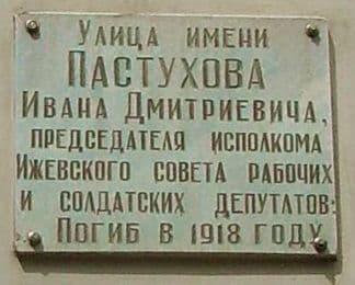 Мемориальная доска  улица имени Пастухова И.Д. на ул.Коммунаров, 154.