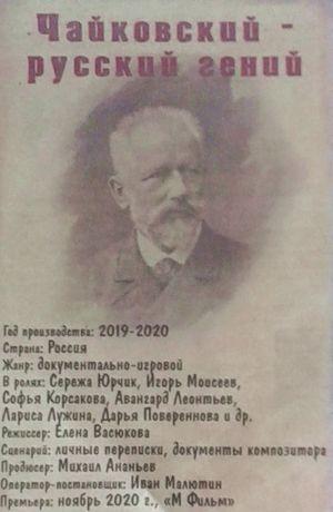В июле 2019 году в музей-усадьбе Петра Ильича Чайковского снимали документальный фильм о Чайковском - Чайковский - русский гений.