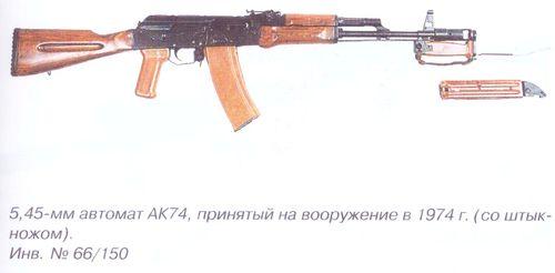 5,45 мм автомат АК74, принятый на вооружение в 1974 г. (со штык ножом). Инв. № 66\150