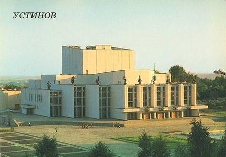 Театр оперы и балета на Центральной площади Ижевска. Открытка Устинов.
