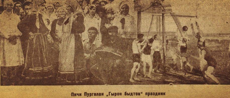 """Праздник """"Гырон быдтон"""" в Малой Пурге Фото: 1935 год, из газеты """"Егит большевик"""" 28.06.35."""