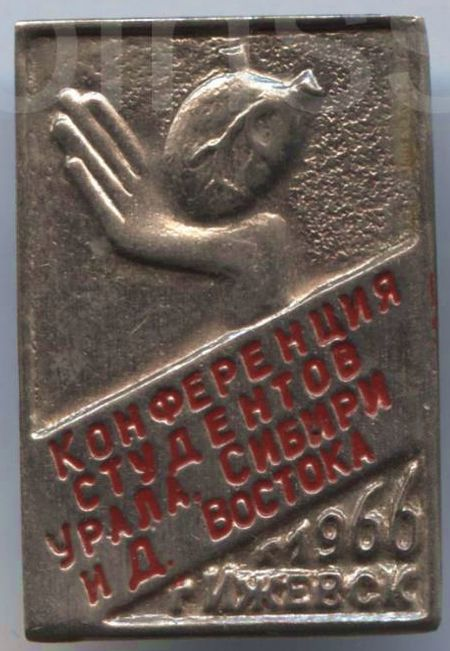 Конференция студентов Урала, Сибири и Дальнего Востока. Ижевск 1966.