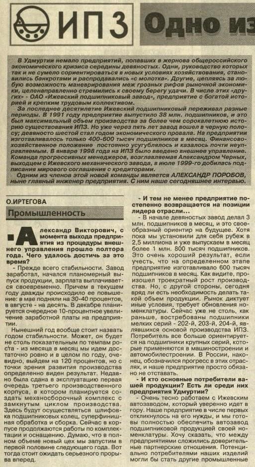 Газета Удмуртская Правда от 24 ноября 2000 года про Ижевский подшипниковый завод (ИПЗ)