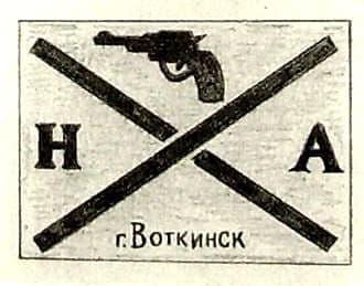 Нарукавная повязка Воткинской Народной армии.