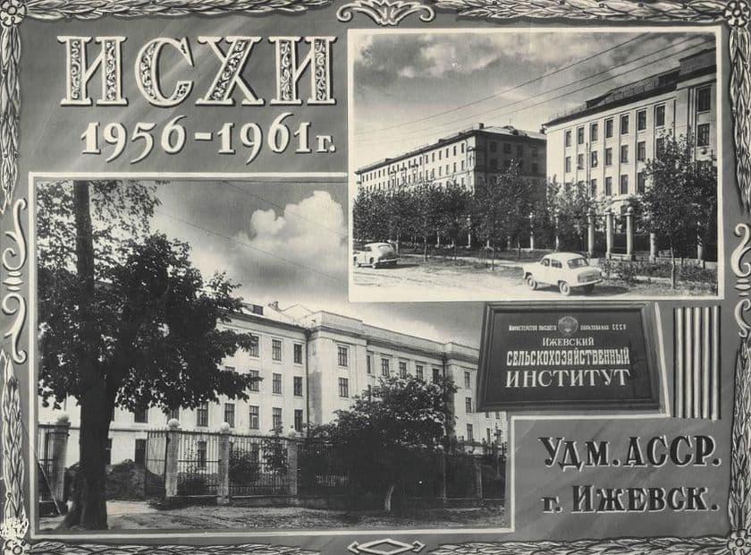 ИжСХИ в середине 1960-х.