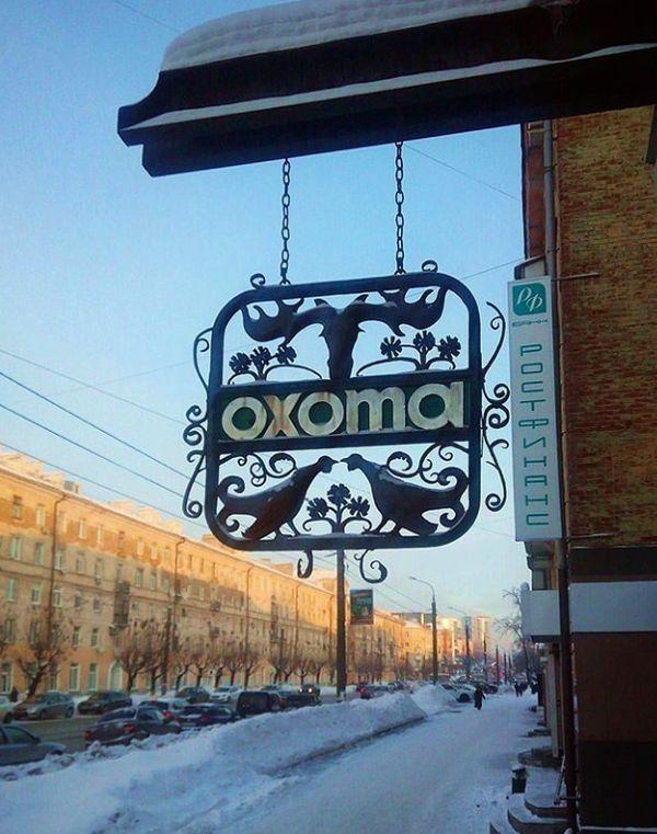 Улица Ленина, 30а. Ижевск. Вывеска магазина «Охота». 2018 г.