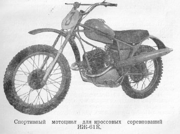 Спортивный мотоцикл для кроссовых соревнований ИЖ-61К