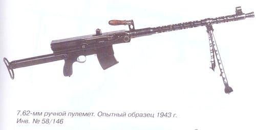 7,62 мм ручной пулемет. Опытный образец 1943 г. Инв. № 58\146