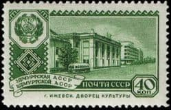 Марка Удмуртская АССР. Ижевск (Дворец Культуры Машиностроителей)