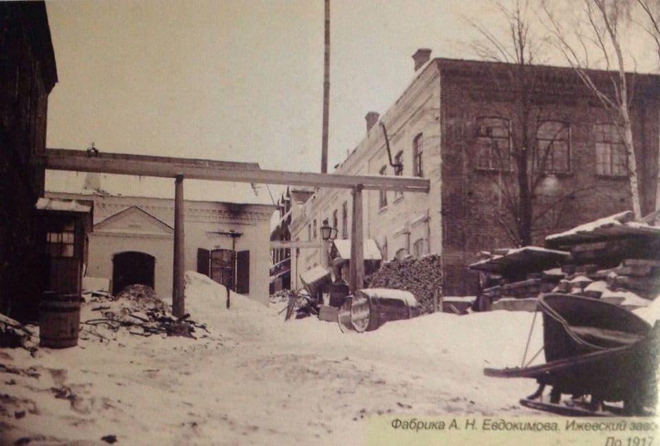 Фабрика охотничьих ружей Евдокимова, до 1917 года. Ижевск.