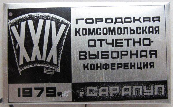 Городская комсомольская отчетно-выборная конференция. Сарапул. 1979. Нагрудный значок.
