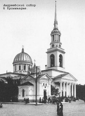 Андреевский собор в Кронштадте.