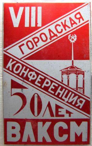 VIII городская конференция ВЛКСМ. 50 лет. Воткинск. Нагрудный значок.