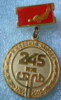 245 лет ИЖСТАЛЬ. 1760-2005. Нагрудный значок.