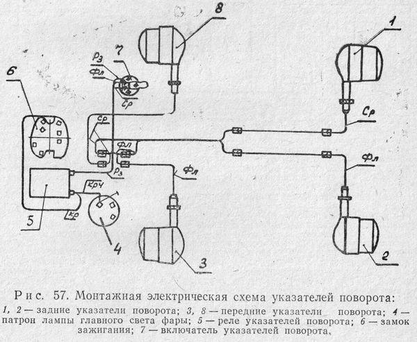 Монтажная электрическая схема указателей поворота мотоциклов ИЖ-П, ИЖ-П2, ИЖ-П3