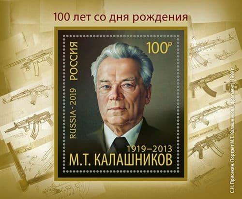 Марка 100 лет со дня рождения М. Т.Калашникова. Россия.