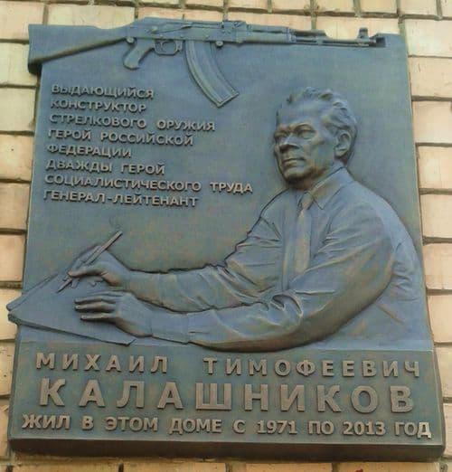 Мемориальную доску в честь 99-летия со дня рождения легендарного оружейника Михаила Калашникова