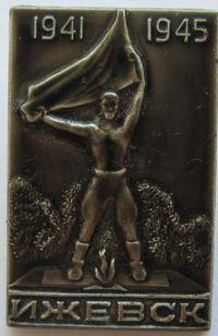 Ижевск. 1941-1945. Памятник. Вечный огонь. Нагрудный значок.
