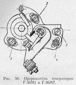 Прерыватель генераторов Г-36М1 и Г-36М7 мотоциклов ИЖ.