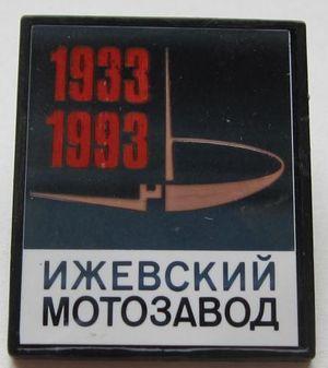Ижевский мотозавод. 1933-1993. Нагрудный значок.