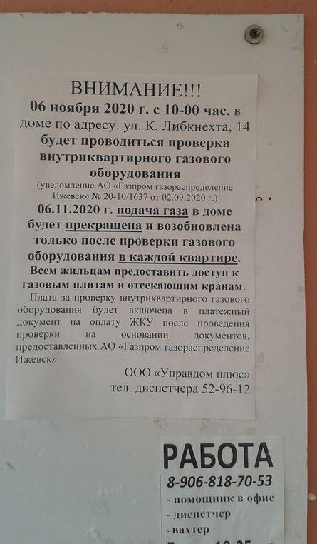 Объявление у подъезда дома К.Либнехта 14. ДВА. Фото 10.10.2020.12:46.