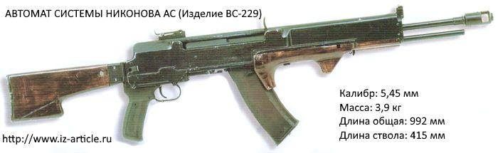 Автомат системы Никонова АС (Изделие ВС-229)