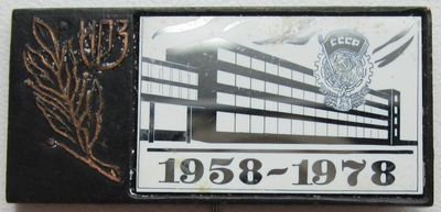 ИРЗ 1958-1978. Ижевский радиозавод. Нагрудный значок.