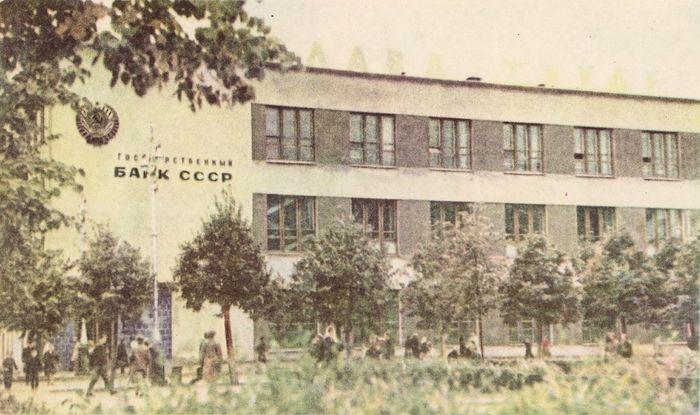 """Госбанк. Улица Советская Фотоальбом """"Ижевск"""" 1967 год."""