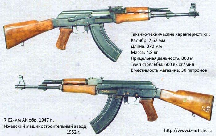 7,62-мм АК обр. 1947 г., Ижевский машиностроительный завод, 1952 г.