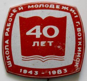 40 лет школа рабочей молодежи. Воткинск. 1943-1983.