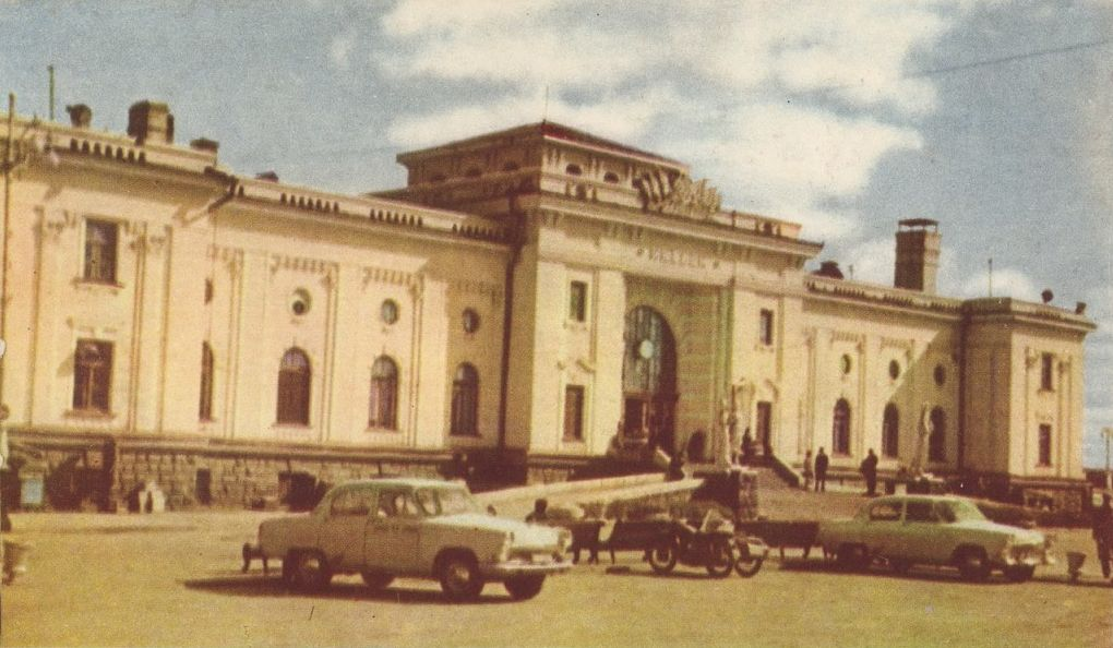 Железнодорожный вокзал. Альбом Ижевск 1967 год.