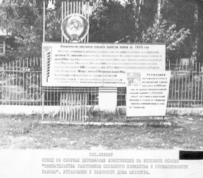 Пос. Кизнер. Агитационные стенды и доскаи почёта УАССР. Примерно 1966 год. ГКУ «ЦДНИ УР».