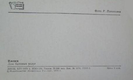 Почтовая открытка. Ижевск. Дом бытовых услуг. 5/IV-1978. Фото Р. Папикьяна. Красноармейская улица, 127  и 129. Дом купца Оглобина.