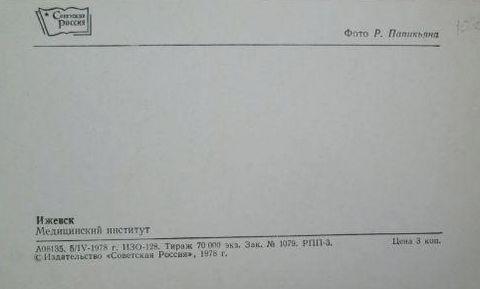 Почтовая карточка. Ижевск. Медицинский институт. 5/IV-1978. Фото Р.Папикьяна. Улица Коммунаров, 281.