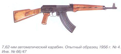 7,62 мм автоматический карабин Калашникова. Опытный образец 1956 г. №4. Инв. № 66\47