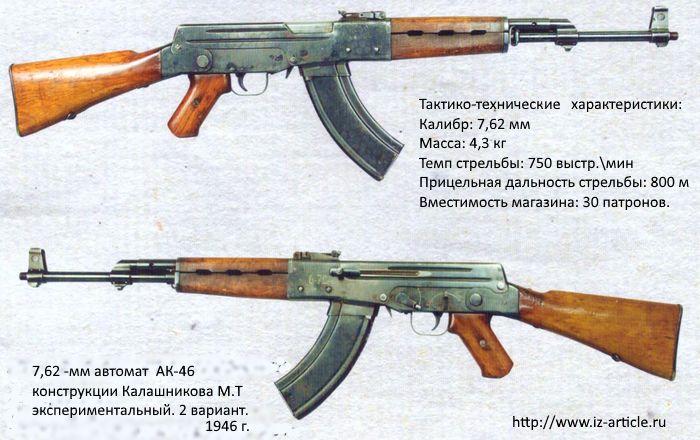 7,62 -мм автомат  АК-46 конструкции Калашникова М.Т экспериментальный 2 вариант.
