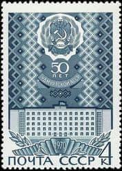 Марка Удмуртская АССР (образована 04.11 1920). Дом правительства в Ижевске.